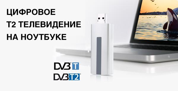 цифровое т2 телевидение на ноутбуке