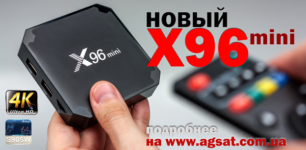 новинка на Agsat - X96 mini