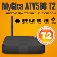 Обзор Android приставки MyGica ATV586 T2 со встроенным DVB-T2 тюнером.