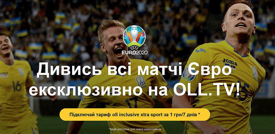 Евро-2020 на Oll.TV
