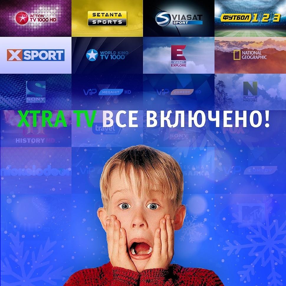Xtra TV «Все включено»