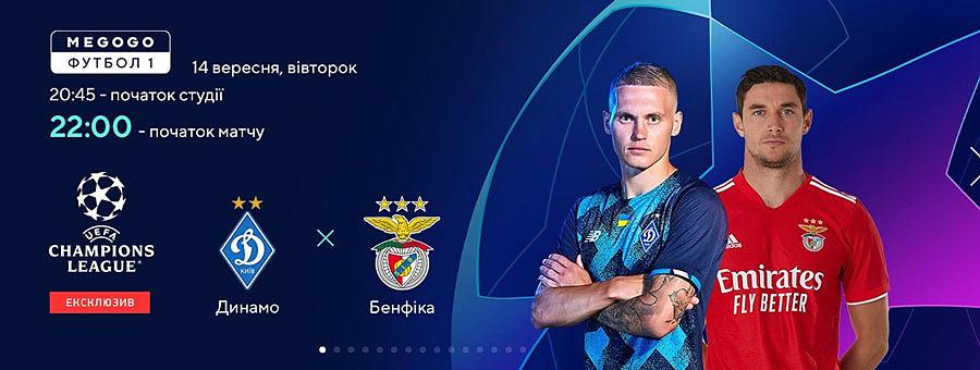 Мегого Футбол Лига чемпионов